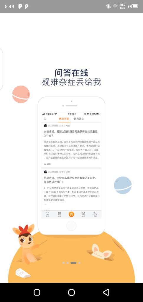 Screenshot of Alimama App