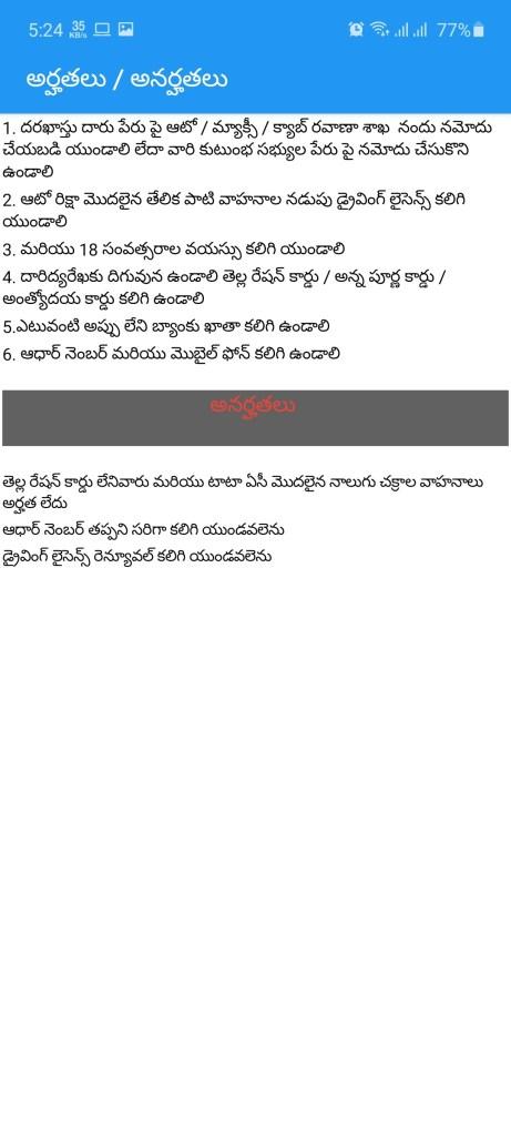 Screenshot of YSR Cheyutha App