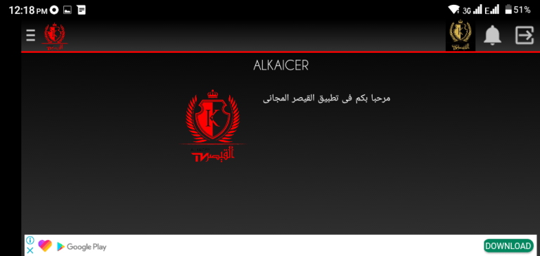 Screenshot of ALKAICER App