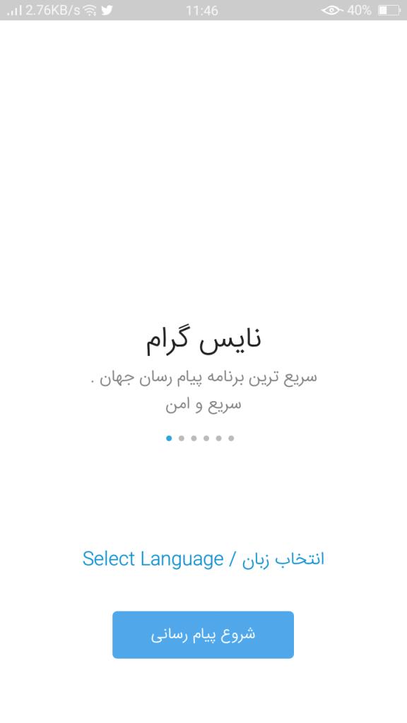Screenshot of Nicegram App