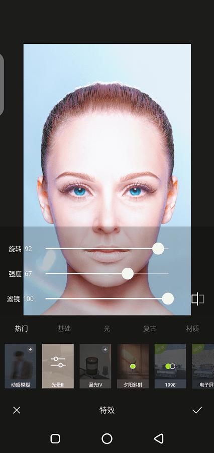 Screenshot of 醒 图 App Download