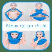 لفات حجاب حديثة بدون أنترنت 11 Apk Comlafathijab