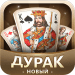Download Дурак Новый 39 APK For Android 2019