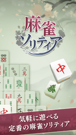 Mahjong solitaire – classic puzzle game 1.0.10 screenshots 1