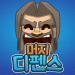 Download 머지 디펜스 – 클릭커 RPG 1.4.16 APK For Android