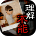 Download 理解不能な心霊写真~130回絶叫できる恐怖写真 1.0.2 APK For Android