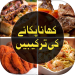 Download Pakistani Recipes: Urdu Cooking Recipes 1.1 APK For Android