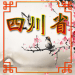 Download Sichuan Village 1.1.1 APK For Android