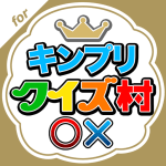 Download キンプリクイズ村 for King & Prince 4.2 APK For Android