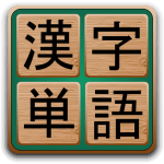 Download Kanji Words 1.5.3 APK For Android