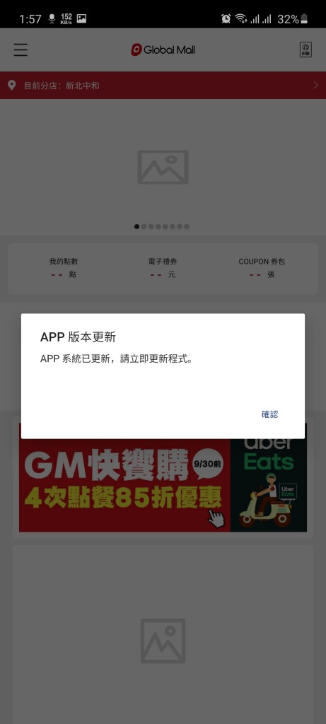 Screenshot-of-Global-Mall-App
