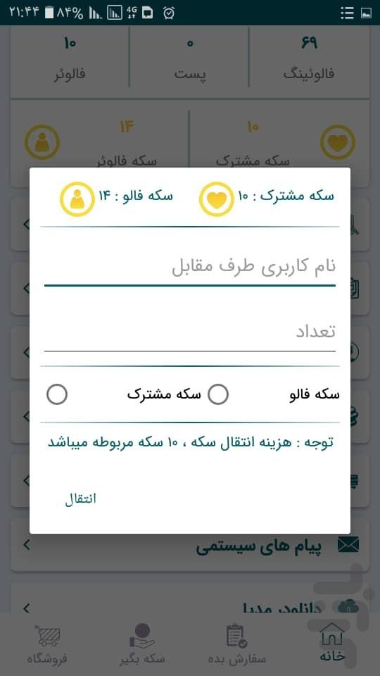 Screenshot-of-Iran-Follower-Android