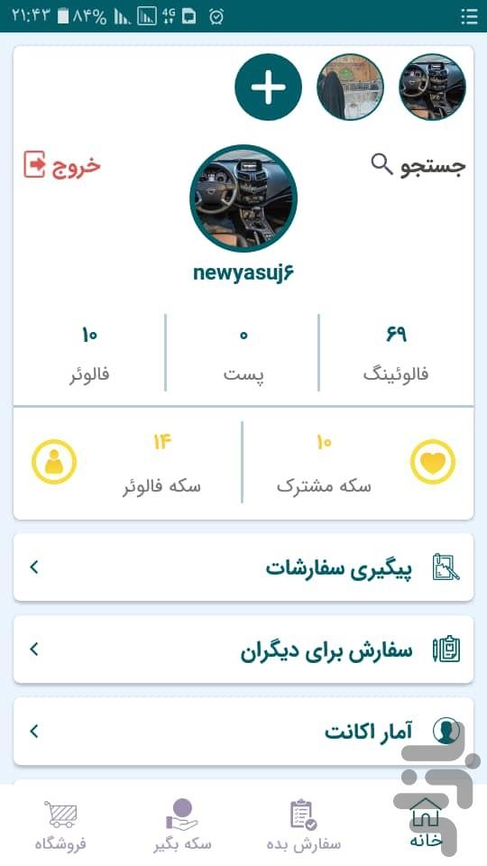 Screenshot-of-Iran-Follower