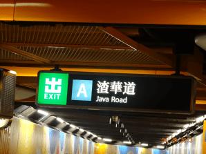 JAVA ROAD! Why no C++ road?