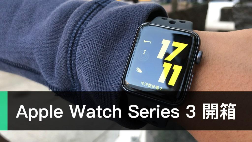 Apple Watch Series 3 開箱