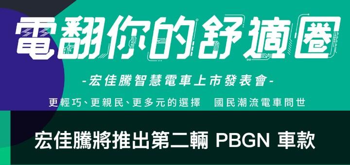 PBGN、宏佳騰、智慧電車