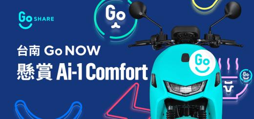 GoShare、台南、共享機車、Ai-1 Comfort