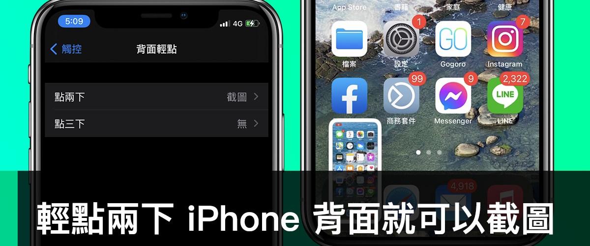 iPhone 背面輕點兩下、截圖