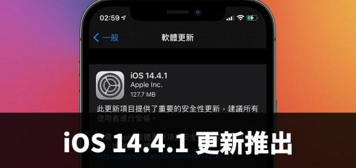 iOS 14.4.1 更新