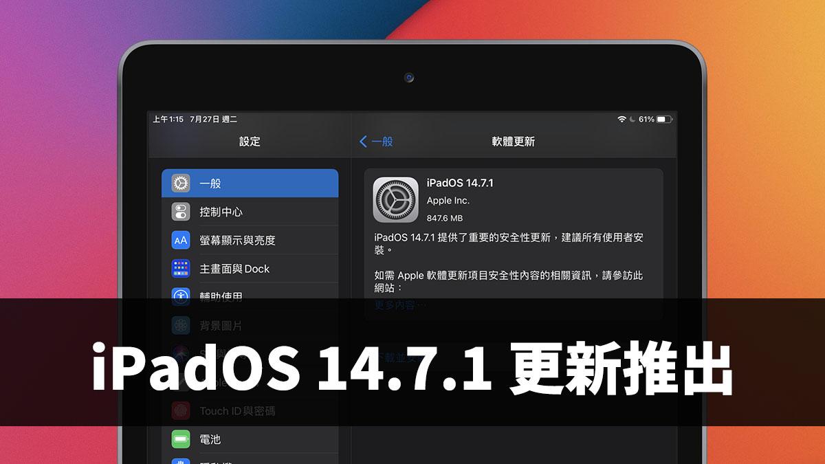 iPadOS 14.7.1、Apple