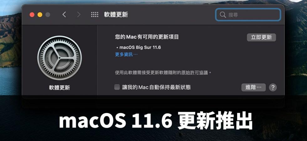macOS 11.6、系統更新、軟體更新