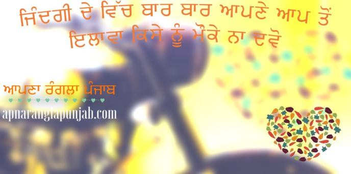 quotes in punjabi - Most Inspiring Quotes on Life, Love & Happiness in punjabi