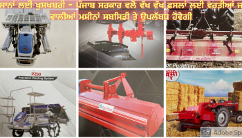 Subsidy on agricultural implements in punjab 2021