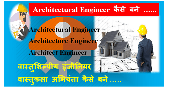 आर्किटेक - आर्किटेक्चर - आर्किटेक्चरल इंजीनियर कैसे बने - Architect - Architecture - How to Be Architectural Engineer