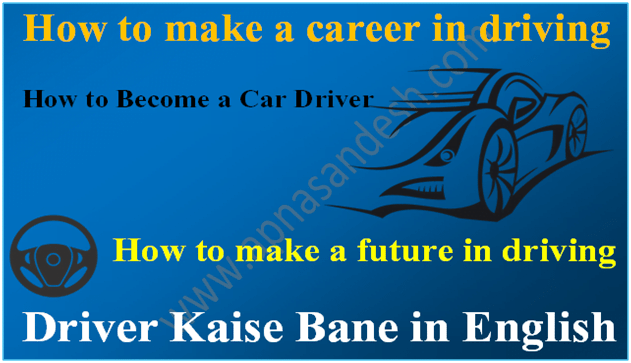 How to make a career in driving - How to Become a Car Driver