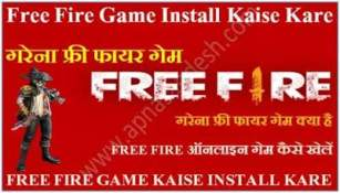 Free Fire Game Install Kaise Kare - गरेना फ्री फायर गेम