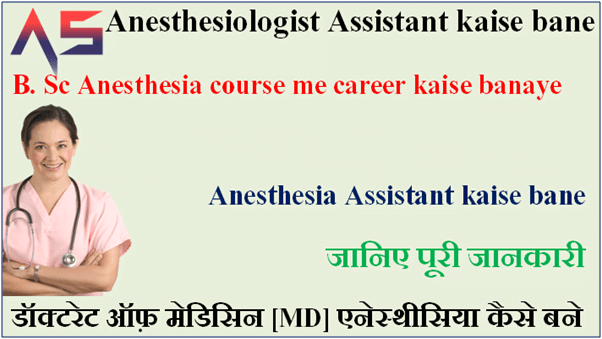 12th ke bad kaise kare. B.Sc Anesthesia course me career और Anesthesiologist Assistant kaise bane