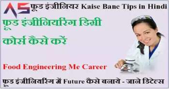 Food Engineering Me Career - फूड इंजीनियर Kaise Bane Tips in Hindi