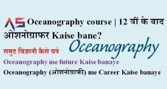 Oceanography course 12 वीं के बाद ओशनोग्राफर Kaise bane