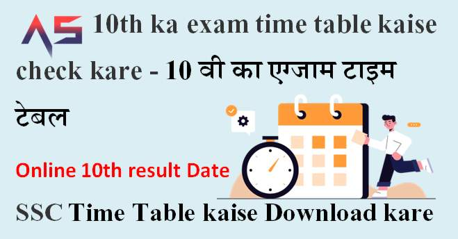 10th ka exam time table kaise check kare - SSC time table download