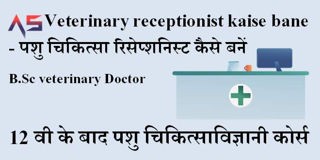 12th ke bad veterinary receptionist kaise bane - Chikitsa me Career Kaise. pashu Chikitsa me future