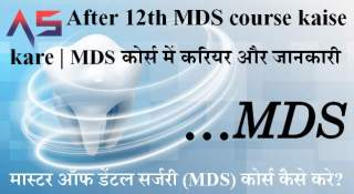 After 12th MDS course kaise kare MDS कोर्स में करियर और जानकारी