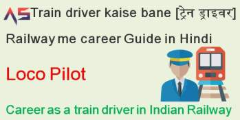 Train driver kaise bane (ट्रेन ड्राइवर) | Railway me career Guide in Hindi