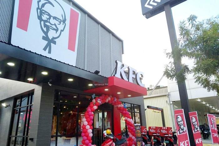 肯德基台中崇德餐廳開幕了!就在星巴克、春水堂商圈,還有得來速車道喔~