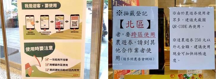 1122153 - 台中地區農會本會,販售各式農漁會產品及生活用品,非北區可來使用農遊券,台灣農漁會好物生活館