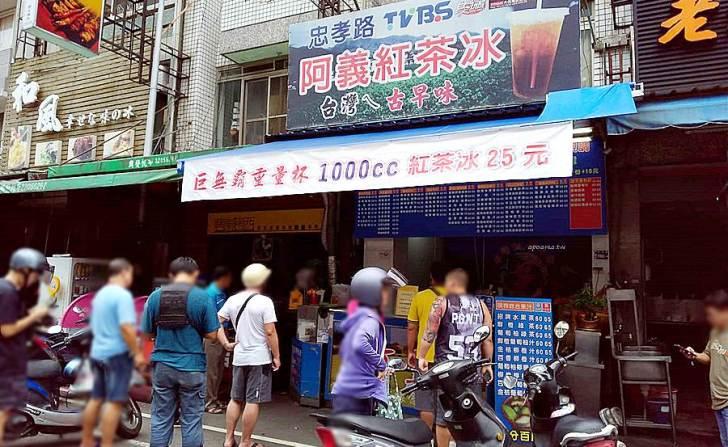 117193 - 阿義紅茶冰|重量杯1000cc紅茶冰25元!台灣古早味茶飲,忠孝夜市排隊飲料店,第三市場旁國賓影城斜對面