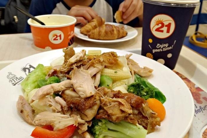 21風味館|好吃烤雞搭配脆甜鮮蔬,鮮蔬手撕雞餐營養又美味,台中大遠百