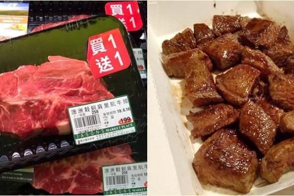 澳洲穀飼牛排只要100元有找 代煎服務可現買現吃 JASONS超市買一送一 中友百貨