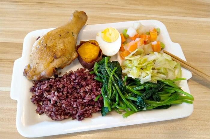 好糧地方|低卡舒肥餐盒 好吃胚芽紫米飯 少油少鹽清爽便當