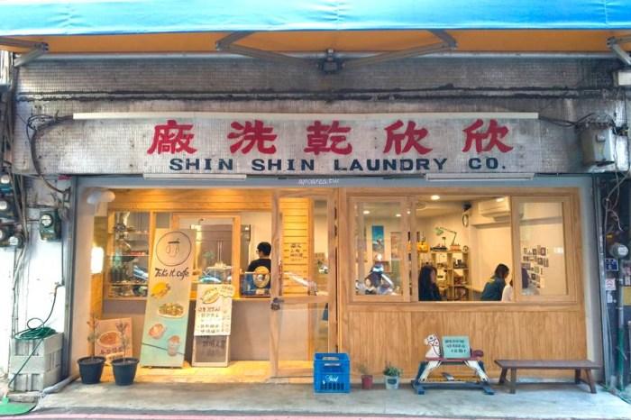 紮等日食 乾洗廠裡的特色早午餐,沙拉豐富好吃營養滿分,臺中車站週邊美食,欣欣乾洗廠