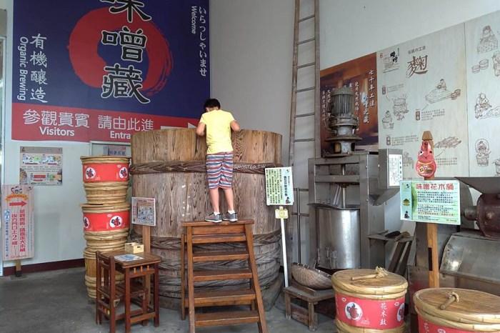台灣味噌釀造文化館 免費親子室內景點,免費購物參觀,另有味噌、醬油、飯糰DIY及導覽活動,台中免費景點