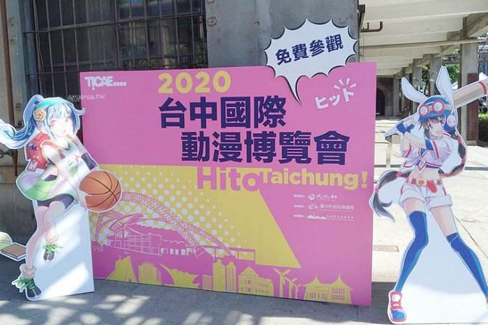 2020台中國際動漫博覽會只有十天,10/9開始免費參觀, 假日市集、動漫電影院、音樂會、互動遊戲等