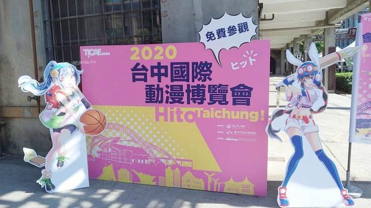 20201009160954 5 - 台中國際動漫博覽會開始了!展期十天免費入場,互動遊戲、假日市集、動漫電影院等