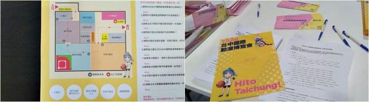 20201009162648 61 - 台中國際動漫博覽會開始了!展期十天免費入場,互動遊戲、假日市集、動漫電影院等