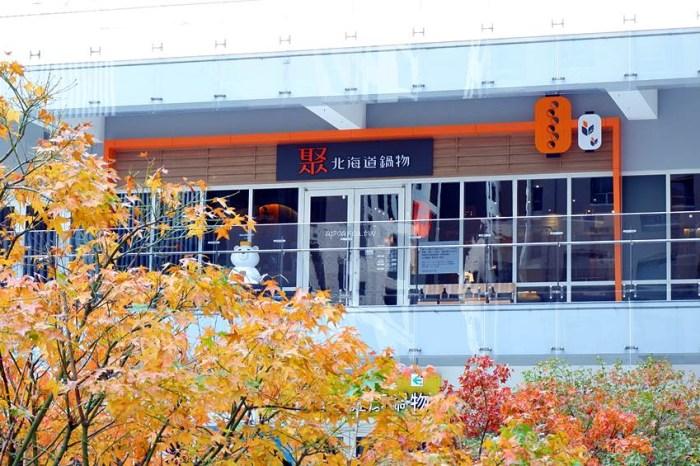 懷念日本味快來聚一波,268元起享自助吧無限放題,札幌起司牛奶鍋、肉肉瀑布雙人餐,二月底前滿千送千,聚北海道鍋物。