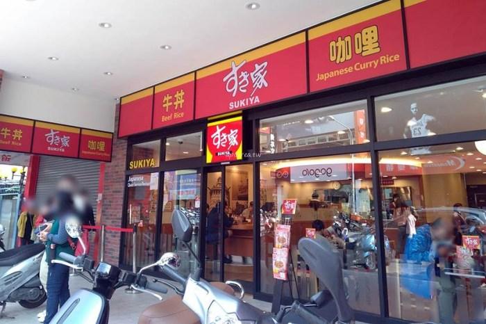 台中最新日本連鎖丼飯新開幕,平價牛丼59元起,火車站美食推薦,豐原Sukiyaすき家食其家